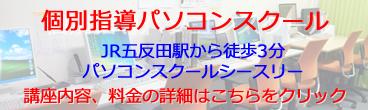 駅なび東京